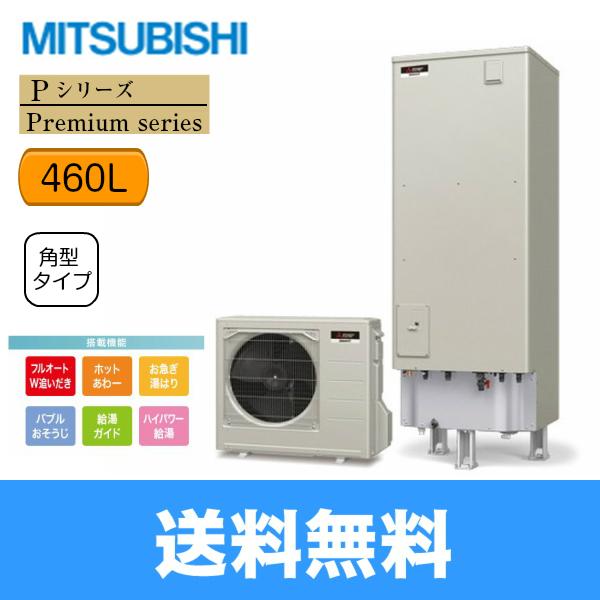 [SRT-P463UB]三菱電機[MITSUBISHI]エコキュート[フルオートW追いだき・バブルおそうじ460L][Pシリーズ・角型]【送料無料】