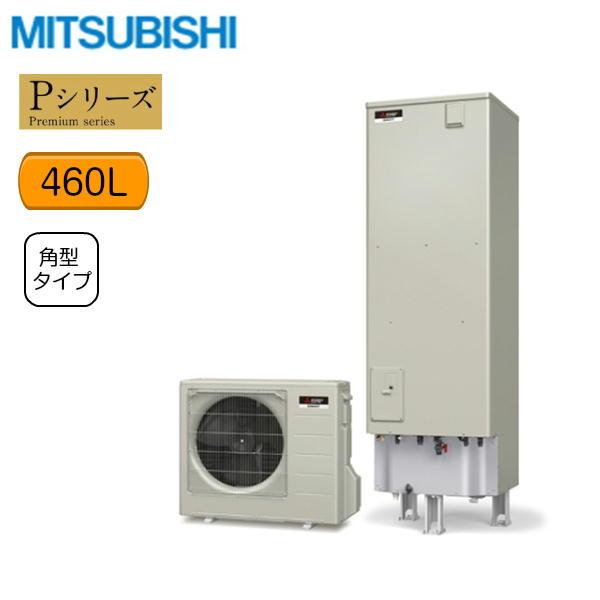 [SRT-P464B]三菱電機[MITSUBISHI]エコキュート[フルオートW追いだき・バブルおそうじ460L][Pシリーズ・角型]【送料無料】