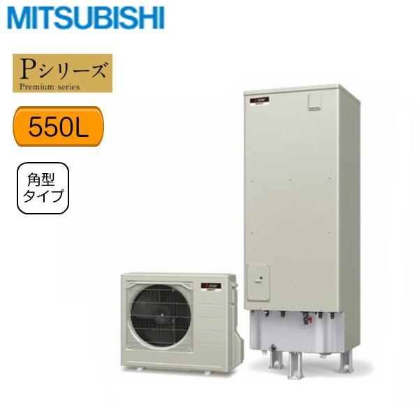 [SRT-P554B]三菱電機[MITSUBISHI]エコキュート[フルオートW追いだき・バブルおそうじ550L][Pシリーズ・角型]【送料無料】