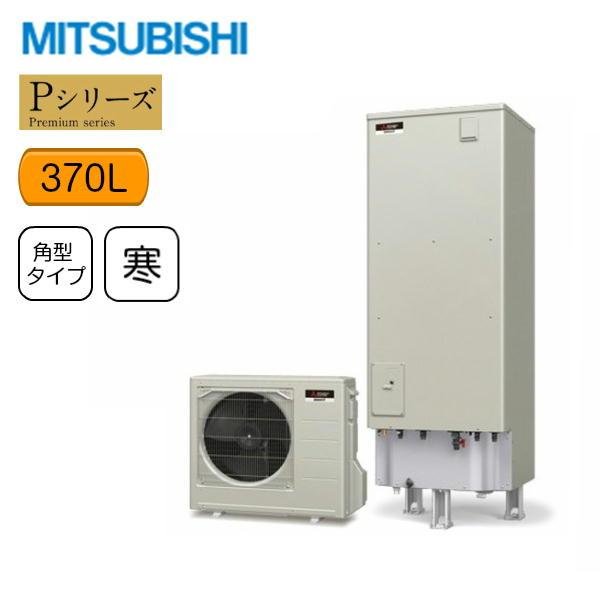 [SRT-PK374UBD]三菱電機[MITSUBISHI]エコキュート[フルオートW追いだき・バブルおそうじ370L][Pシリーズ・角型][寒冷地向け]【送料無料】