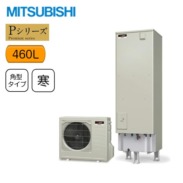 [SRT-PK464UBD]三菱電機[MITSUBISHI]エコキュート[フルオートW追いだき・バブルおそうじ460L][Pシリーズ・角型][寒冷地向け]【送料無料】