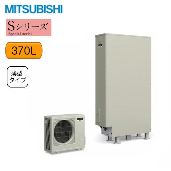 [SRT-S374UZ]三菱電機[MITSUBISHI]エコキュート[フルオートW追いだき・バブルおそうじ370L][Sシリーズ・薄型]【送料無料】