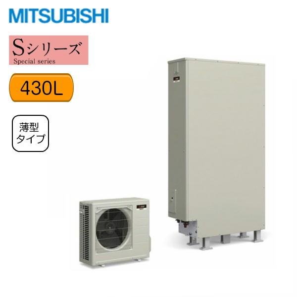 [SRT-S434UZ]三菱電機[MITSUBISHI]エコキュート[フルオートW追いだき・バブルおそうじ430L][Sシリーズ・薄型]【送料無料】
