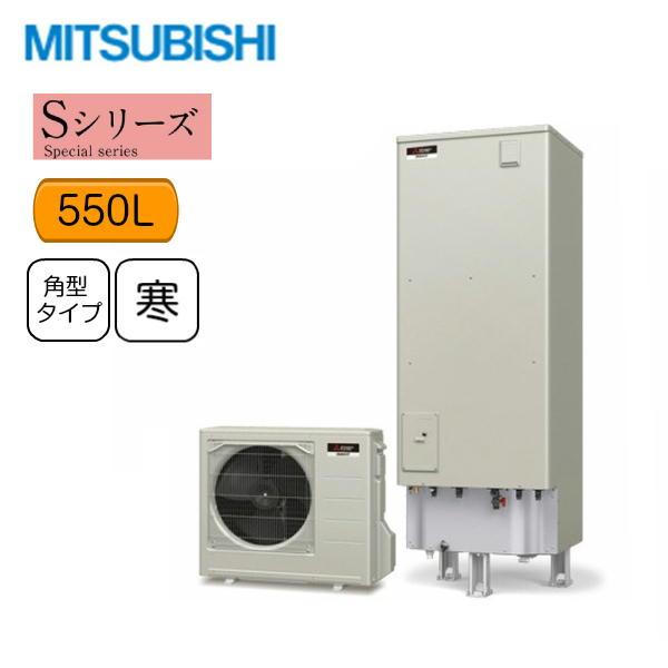 [SRT-SK554]三菱電機[MITSUBISHI]エコキュート[フルオートW追いだき・バブルおそうじ550L][Sシリーズ・角型][寒冷地向け]【送料無料】