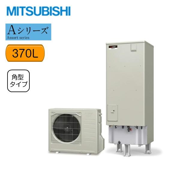 [SRT-N374]三菱電機[MITSUBISHI]エコキュート[給湯専用・370L][Aシリーズ・角型]【送料無料】