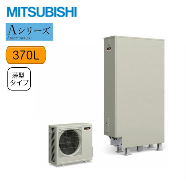 [SRT-W374Z]三菱電機[MITSUBISHI]エコキュート[フルオートW追いだき・370L][Aシリーズ・薄型]【送料無料】