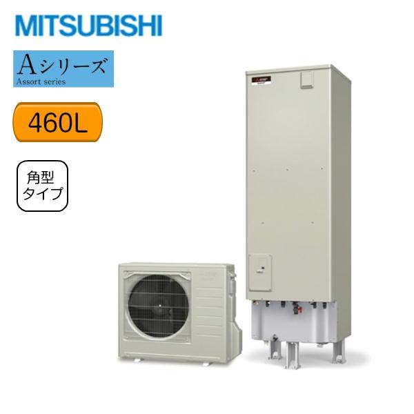 [SRT-W464]三菱電機[MITSUBISHI]エコキュート[フルオートW追いだき・460L][Aシリーズ・角型]【送料無料】