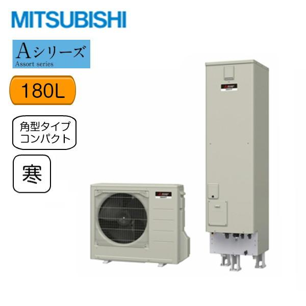 [SRT-S182]三菱電機[MITSUBISHI]コンパクトエコキュート[フルオート追いだき180L][Sシリーズ・角型]【送料無料】