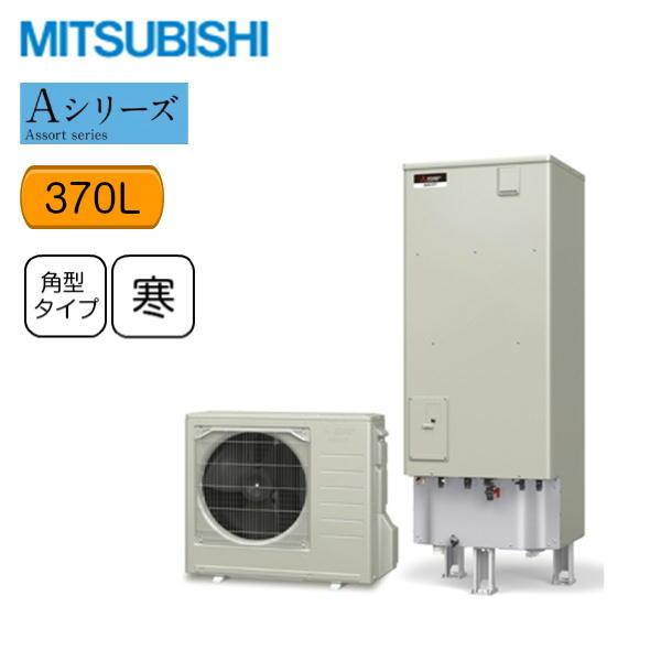 [SRT-NK374D]三菱電機[MITSUBISHI]エコキュート[給湯専用・370L][Aシリーズ・角型][寒冷地向け]【送料無料】