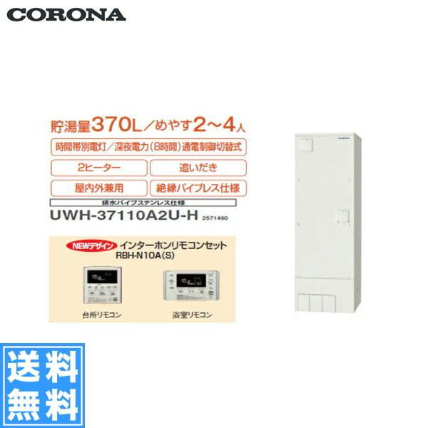 コロナ[CORONA]電気温水器追いだきフルオートタイプ(2ヒーター/高圧力型)排水パイプステンレス仕様(370Lタイプ)2~4人【送料無料】