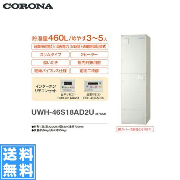 コロナ[CORONA]電気温水器追いだきフルオートタイプ(2ヒーター/高圧力型)標準仕様(460Lタイプ)3~5人【送料無料】