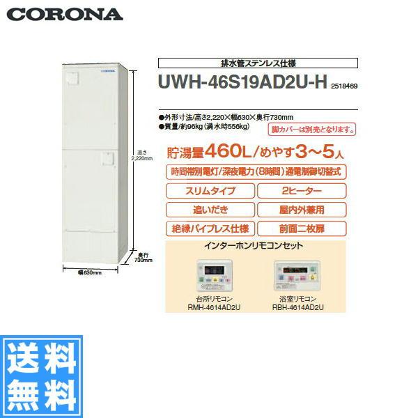 コロナ[CORONA]電気温水器追いだきフルオートタイプ(2ヒーター/高圧力型)排水パイプステンレス仕様(460Lタイプ)3~5人【送料無料】