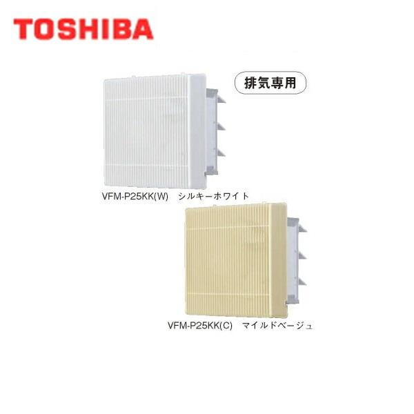 【フラッシュクーポン!5/1~5/8 AM9:59】東芝[TOSHIBA]産業用換気扇インテリア有圧換気扇格子タイプVFM-P25KK(W)