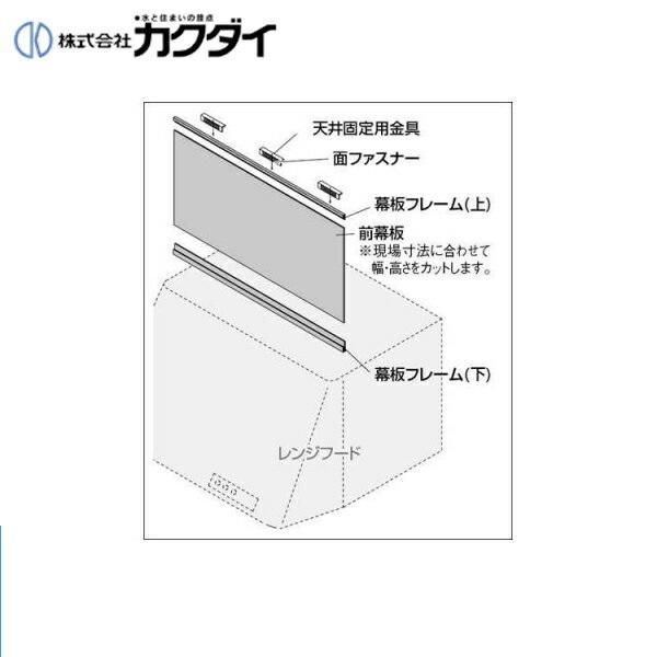 【フラッシュクーポン!5/1~5/8 AM9:59】[437-505]カクダイ[KAKUDAI]レンジフード用フリーサイズ前幕板[ブラック]