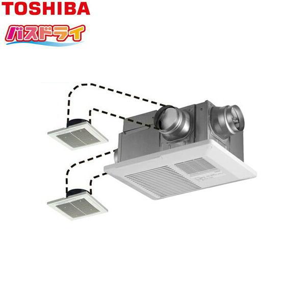 [DVB-18STD3]東芝[TOSHIBA]浴室換気乾燥機[天井埋込・3部屋換気用][送料無料]