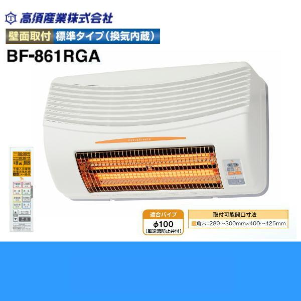 [BF-861RGA]高須産業[TAKASU]浴室換気乾燥暖房機[BF-RGシリーズ][壁面取付・標準タイプ(換気内蔵)][グラファイトヒーター]【送料無料】