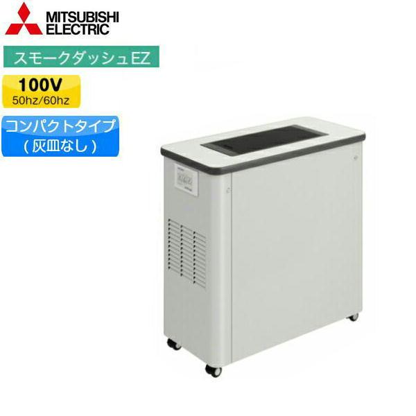 [BS-EZ09B]三菱電機[MITSUBISHI]喫煙用集塵・脱臭機[コンパクトタイプ/灰皿無][スモークダッシュEZ]【送料無料】