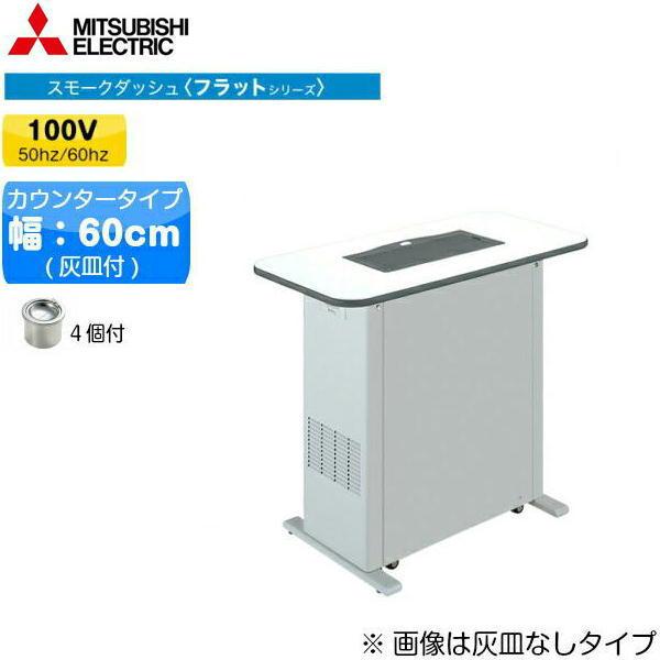 [BS-FC13D+BT-F60AD-W]三菱電機[MITSUBISHI]喫煙用集塵・脱臭機[本体+テーブル][カウンタータイプ/60幅/灰皿有][スモークダッシュ][送料無料]