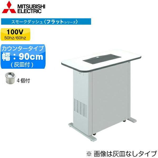 [BS-FC13D+BT-F90AD-W]三菱電機[MITSUBISHI]喫煙用集塵・脱臭機[本体+テーブル][カウンタータイプ/90幅/灰皿有][スモークダッシュ]【送料無料】