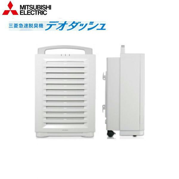 [DA-8000A]三菱電機[MITSUBISHI]急速脱臭機(空気清浄機能付)[デオダッシュ]【送料無料】