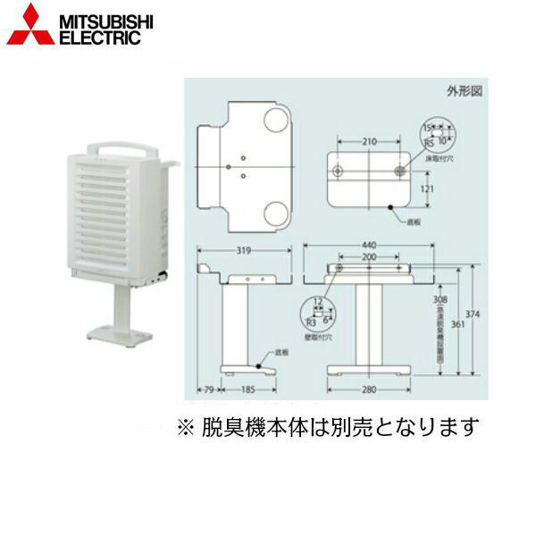 [DAST-901]三菱電機[MITSUBISHI]急速脱臭機デオダッシュ用スタンド【送料無料】