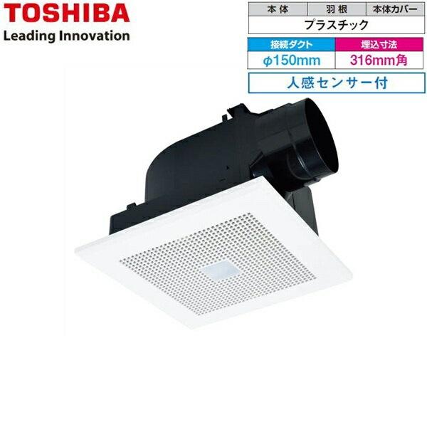 [DVF-20CHK6]東芝[TOSHIBA]ダクト用換気扇[インテリア格子タイプ][人感センサー付]