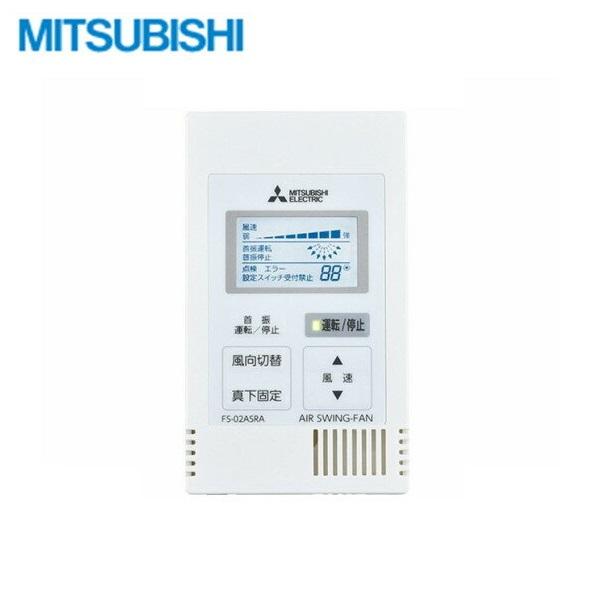 [FS-02ASRA]三菱電機[MITSUBISHI]リモコンスイッチ[高天井・吹抜用]
