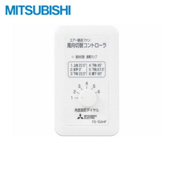 [FS-10AHF]三菱電機[MITSUBISHI]風向切替コントローラ