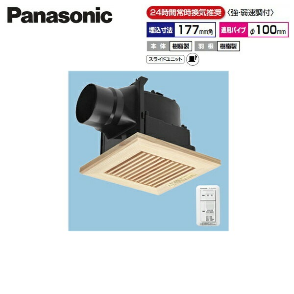 [FY-17J8VC/15]パナソニック[Panasonic]天井埋込形換気扇[24時間常時換気][ルーバーセット]