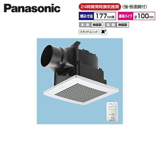 [FY-17J8VC/56]パナソニック[Panasonic]天井埋込形換気扇[24時間常時換気][ルーバーセット]