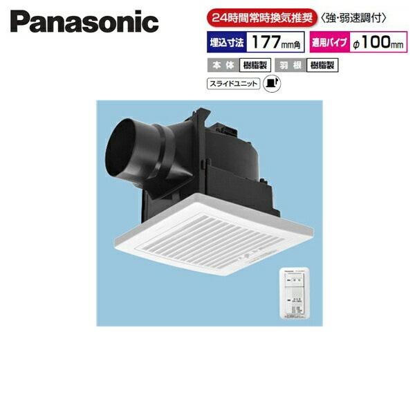 [FY-17J8VC/77]パナソニック[Panasonic]天井埋込形換気扇[24時間常時換気][ルーバーセット]