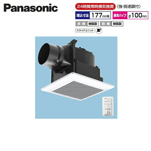 [FY-17J8VC/81]パナソニック[Panasonic]天井埋込形換気扇[24時間常時換気][ルーバーセット]