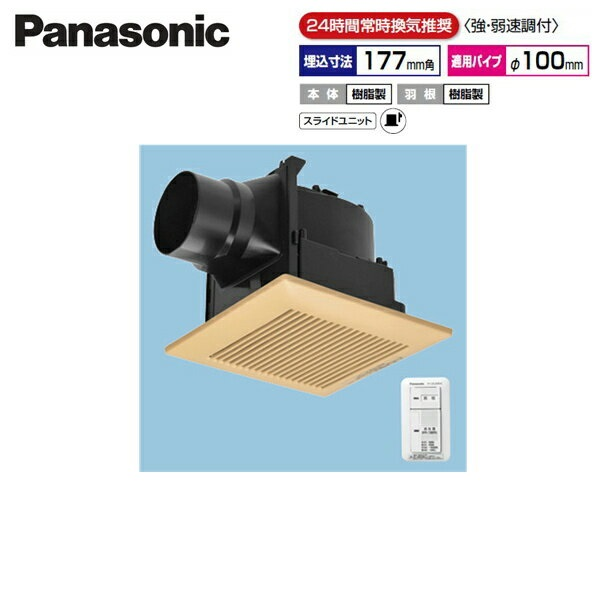 [FY-17J8VC/82]パナソニック[Panasonic]天井埋込形換気扇[24時間常時換気][ルーバーセット]