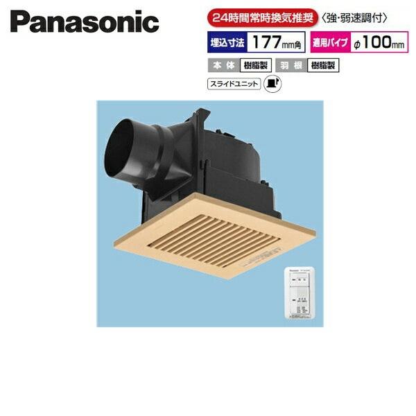 [FY-17J8VC/84]パナソニック[Panasonic]天井埋込形換気扇[24時間常時換気][ルーバーセット]