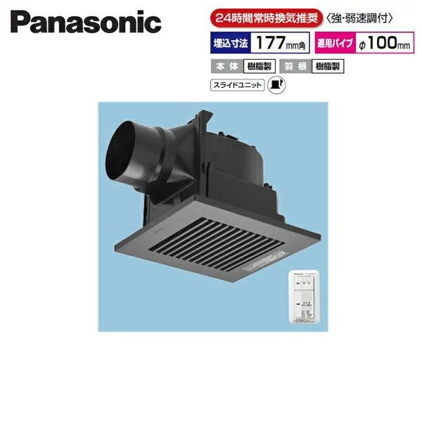 [FY-17J8VC/85]パナソニック[Panasonic]天井埋込形換気扇[24時間常時換気][ルーバーセット]