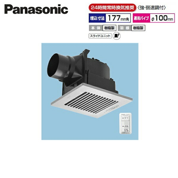 [FY-17J8VC/86]パナソニック[Panasonic]天井埋込形換気扇[24時間常時換気][ルーバーセット]
