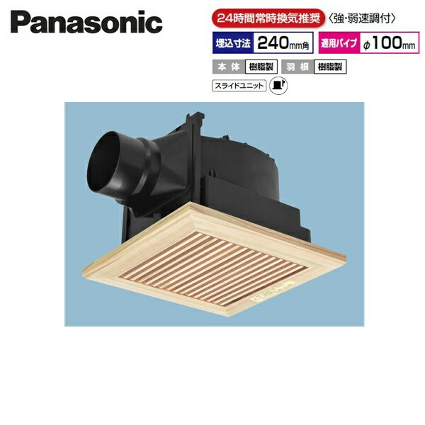 [FY-24JK8V/15]パナソニック[Panasonic]天井埋込形換気扇[24時間常時換気][ルーバーセット]