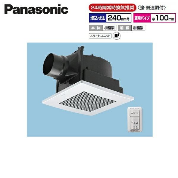 [FY-24JG8VC/56]パナソニック[Panasonic]天井埋込形換気扇[24時間常時換気][ルーバーセット]