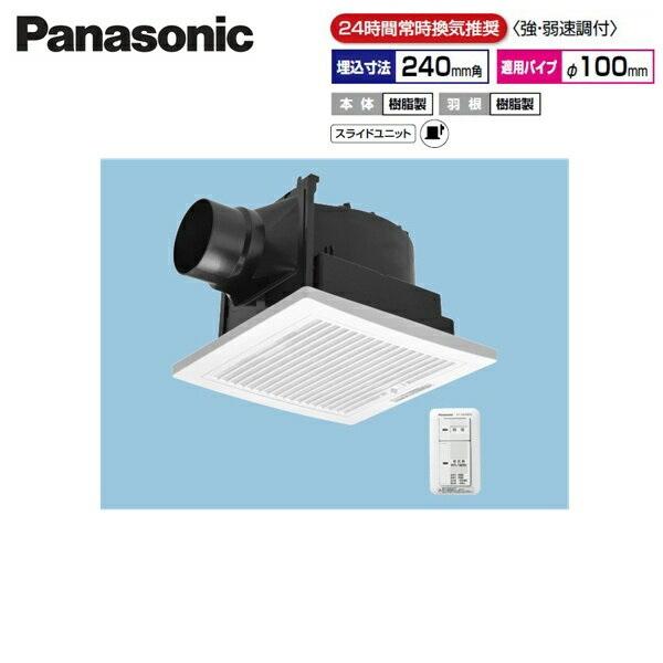 [FY-24JG8VC/77]パナソニック[Panasonic]天井埋込形換気扇[24時間常時換気][ルーバーセット]
