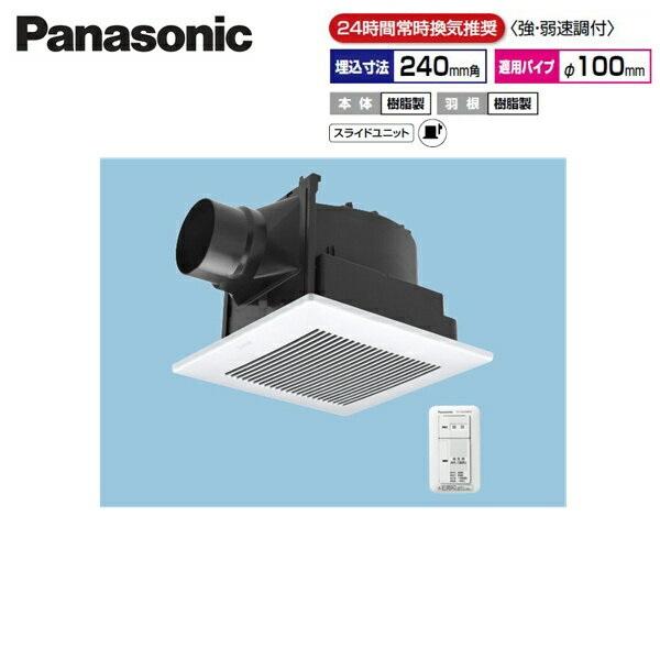 [FY-24JG8VC/81]パナソニック[Panasonic]天井埋込形換気扇[24時間常時換気][ルーバーセット]