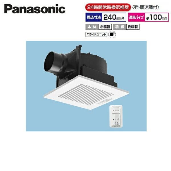 [FY-24JG8VC/83]パナソニック[Panasonic]天井埋込形換気扇[24時間常時換気][ルーバーセット]