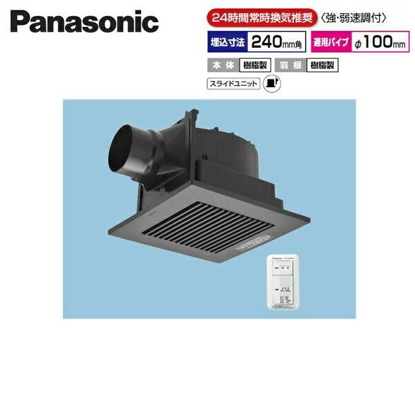 [FY-24J8VC/85]パナソニック[Panasonic]天井埋込形換気扇[24時間常時換気][ルーバーセット]