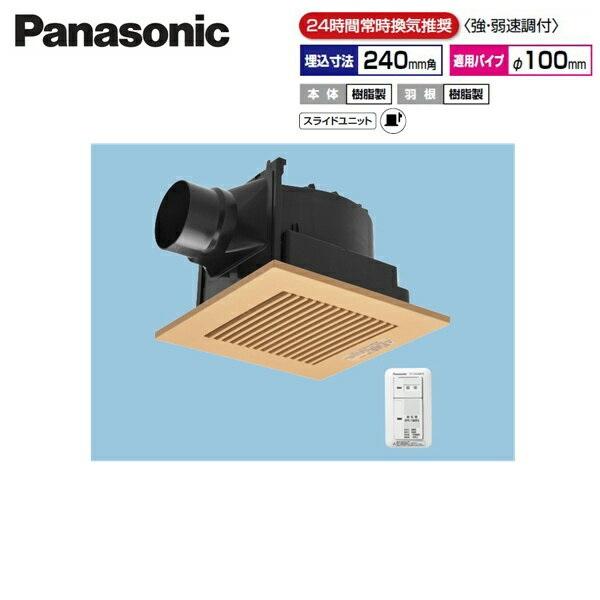 [FY-24JG8VC/87]パナソニック[Panasonic]天井埋込形換気扇[24時間常時換気][ルーバーセット]