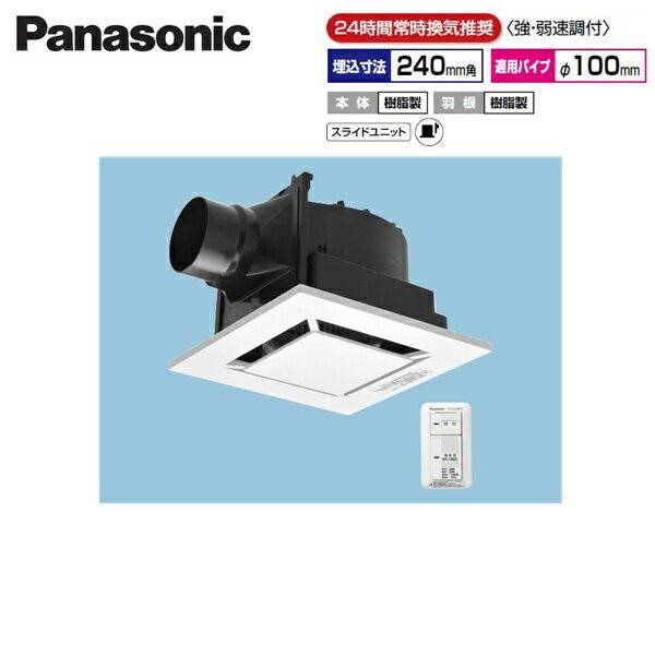 [FY-24J8VC/88]パナソニック[Panasonic]天井埋込形換気扇[24時間常時換気][ルーバーセット]