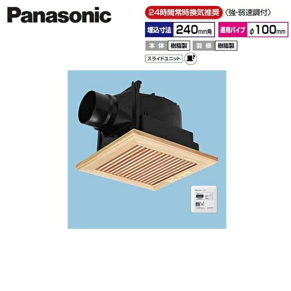 [FY-24JG8VT/15]パナソニック[Panasonic]天井埋込形換気扇[24時間常時換気][ルーバーセット]