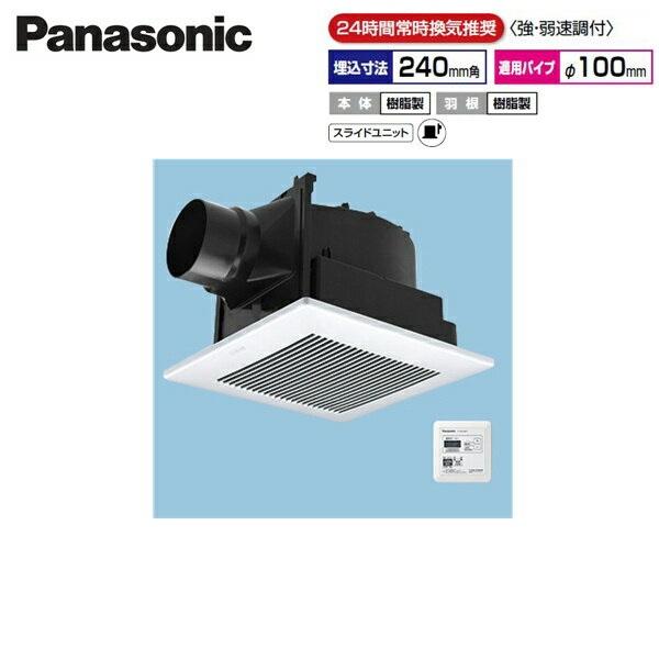 [FY-24JG8VT/56]パナソニック[Panasonic]天井埋込形換気扇[24時間常時換気][ルーバーセット]