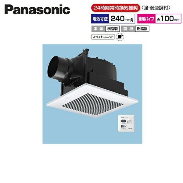 [FY-24JG8VT/81]パナソニック[Panasonic]天井埋込形換気扇[24時間常時換気][ルーバーセット]