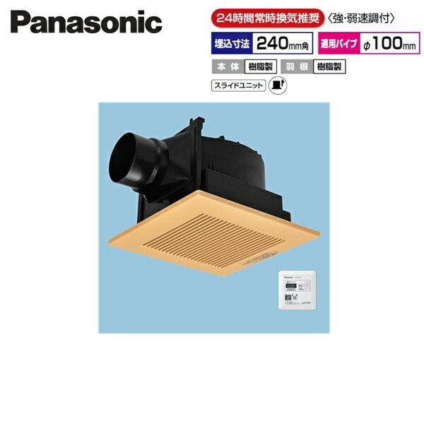 [FY-24JG8VT/82]パナソニック[Panasonic]天井埋込形換気扇[24時間常時換気][ルーバーセット]