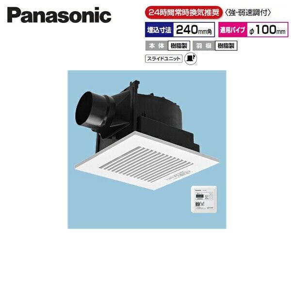[FY-24JG8VT/83]パナソニック[Panasonic]天井埋込形換気扇[24時間常時換気][ルーバーセット]
