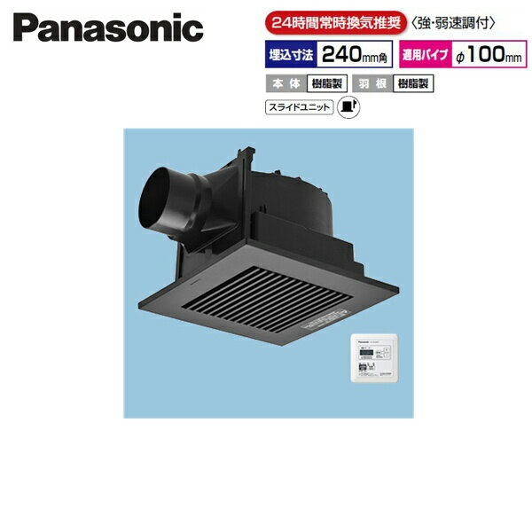 [FY-24JG8VT/85]パナソニック[Panasonic]天井埋込形換気扇[24時間常時換気][ルーバーセット]